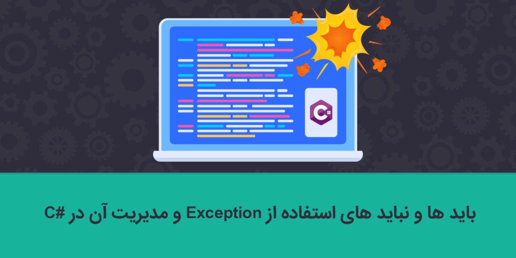 بکارگیری و مدیریت Exception باید ها و نباید های استفاده و مدیریت Exception ها در زبان سی شارپ
