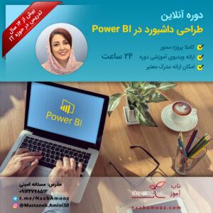 دوره دوم آنلاین Power BI مدرس مستانه امینی