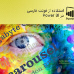 استفاده از فونت فارسی در Power BI - مستانه امینی