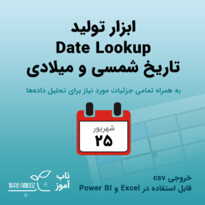 ابزار تولید Date Lookup تاریخ شمسی و میلادی - مستانه امینی