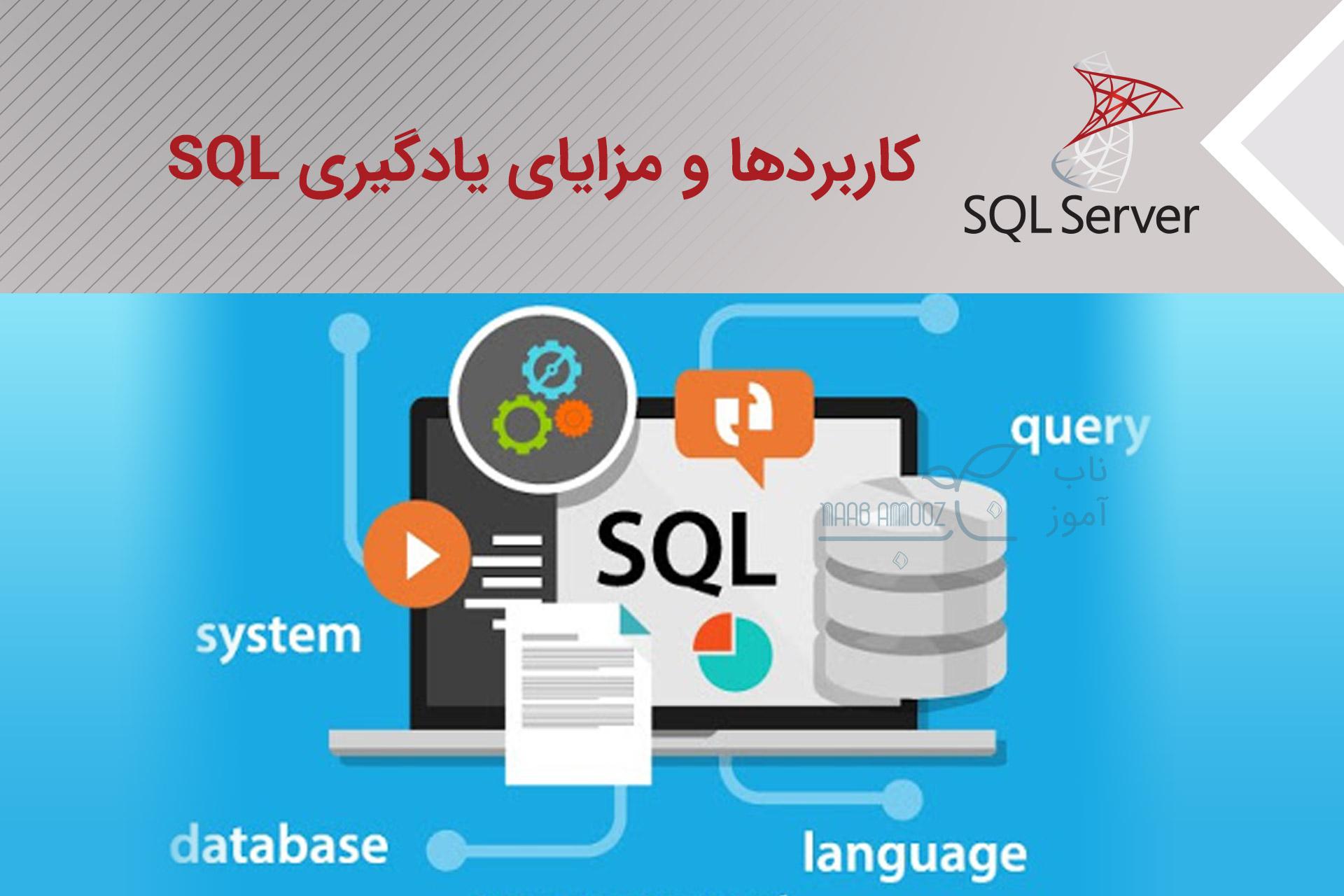 کاربردها و مزایای یادگیری SQL