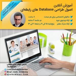 ثبت نام در دوره آنلاین اصول طراحی Database های رابطهای - مدرس شهاب ساری اصلانی