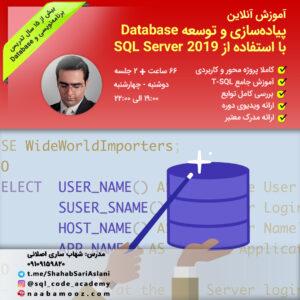 ثبت نام دوره آنلاین پیاده سازی و توسعه Database با استفاده از SQL Server 2019 - مدرس شهاب ساری اصلانی