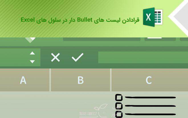 قرار دادن لیست Bullet دار در سلول های Excel