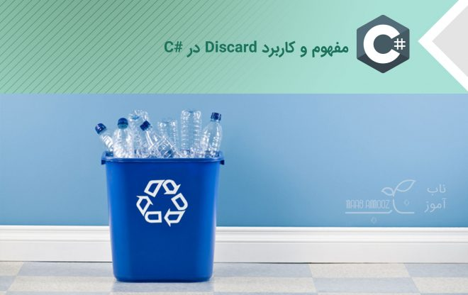 مفهوم و کاربرد Discard در سی شارپ