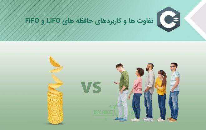حافظه های FIFO و LIFO - کاربردها و تفاوت ها