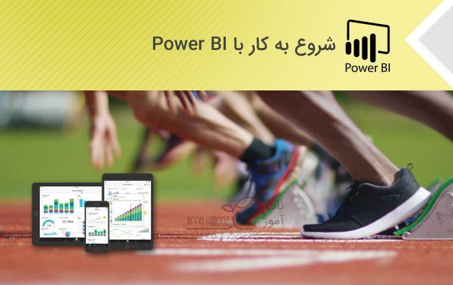 شروع به کار با Power BI - اولین قدم در هوش تجاری
