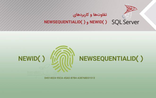 تفاوتها و کاربردهای NEWID و NEWSEQUENTIALID