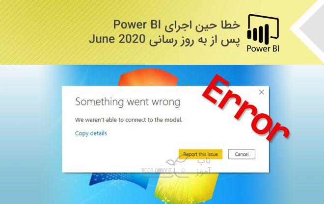خطای دسترسی به Power BI پس از به روز رسانی June 2020