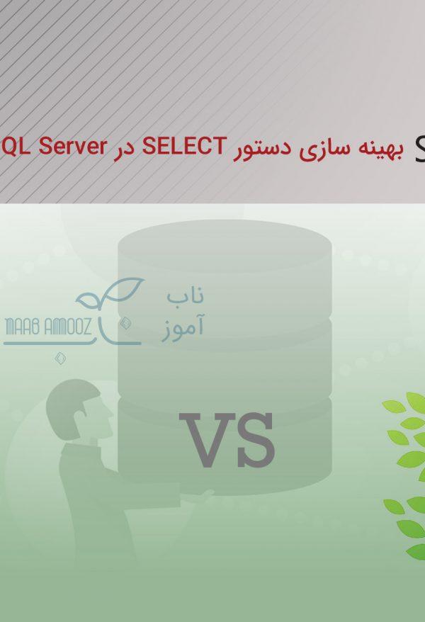 بهینه سازی دستور SELECT در SQL Server (بخش دوم)