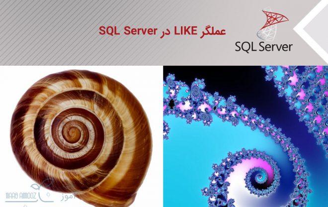 عملگر LIKE در SQL Server
