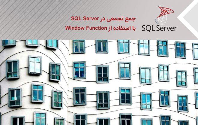 جمع تجمعی در SQL Server با استفاده از Window Function