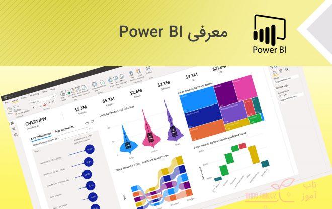 معرفی و آشنایی با Power BI