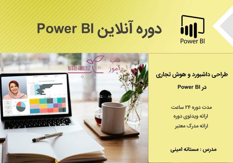 دوره آنلاین طراحی داشبورد در Power BI